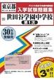 世田谷学園中学校(第1次) 東京都国立・公立・私立中学校入学試験問題集 平成30年