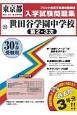 世田谷学園中学校(第2・3次) 東京都国立・公立・私立中学校入学試験問題集 平成30年