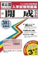 開成中学校 東京都国立・公立・私立中学校入学試験問題集 平成30年