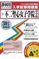 不二聖心女子学院中学校 静岡県国立・公立・私立中学校入学試験問題集 平成30年春