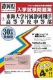 東海大学付属静岡翔洋高等学校中等部 静岡県国立・公立・私立中学校入学試験問題集 平成30年