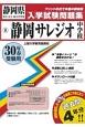 静岡サレジオ中学校 静岡県国立・公立・私立中学校入学試験問題集 平成30年春