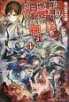 もしも剣と魔法の世界に日本の神社が出現したら (4)
