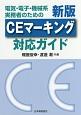 最新 電気・電子・機械系実務者のためのCEマーキング対応ガイド<新版>