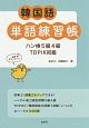 韓国語単語練習帳 ハン検5級4級・TOPIK初級