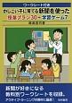 かしこい子に育てる新聞を使った授業プラン30+学習ゲーム7 ワークシート付き