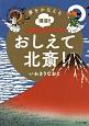 夢をかなえる爆笑!日本美術マンガ おしえて北斎!