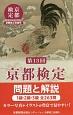 京都検定 問題と解説 第13回 1級・2級・3級全263問
