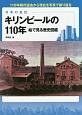 日本の会社 キリンビールの110年 絵で見る歴史図鑑
