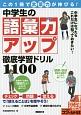この1冊で言葉力が伸びる!中学生の語彙力アップ 徹底学習ドリル1100