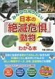 みんなが知りたい!日本の「絶滅危惧」動物がわかる本