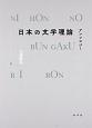 日本の文学理論 アンソロジー