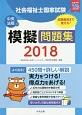 社会福祉士国家試験 模擬問題集 2018