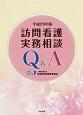 訪問看護実務相談Q&A 平成29年