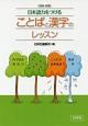 [受験・就職]日本語力をつける ことばと漢字のレッスン