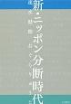 新・ニッポン分断時代
