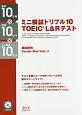 ミニ模試トリプル10 TOEIC L&Rテスト