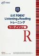 公式TOEIC Listening&Reading トレーニング リーディング編