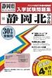 静岡北中学校 静岡県国立・公立・私立中学校入学試験問題集 平成30年春