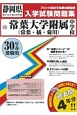 常葉大学附属(常葉・橘・菊川)中学校 静岡県国立・公立・私立中学校入学試験問題集 平成30年