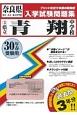 青翔中学校 平成30年春 奈良県国立・公立・私立中学校入学試験問題集3