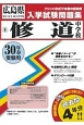 修道中学校 広島県国立・公立・私立中学校入学試験問題集 平成30年