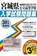 宮城県公立高等学校 入学試験問題集 平成30年春