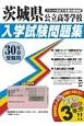 茨城県公立高等学校 入学試験問題集 平成30年春
