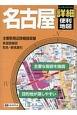 ハンディマップル 名古屋 詳細便利地図