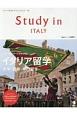 Study in Italy イタリア留学をする人のための一冊(1)