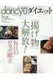 dancyuダイエット 「揚げ物」大解放!毎日のロカボ献立