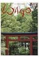 WAGO-和合- 「和」と神社の幸せ情報誌(24)