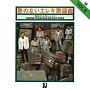 歌のないエレキ歌謡曲Vol.5(1972)