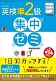 英検準2級 集中ゼミ DAILY20日間<新試験対応版> CD付