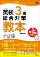 英検 3級 総合対策 教本<改訂増補版> CD付