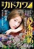 別冊カドカワ 総力特集:乃木坂46 (4)