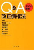 Q&Aポイント整理 改正債権法