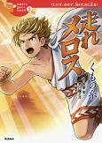 走れメロス/くもの糸 10歳までに読みたい日本名作3