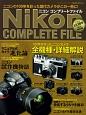 ニコン コンプリートファイル ニコン100周年歴代カメラがこの一冊に