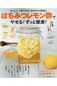 はちみつレモン酢でやせる!ずっと健康! おいしい 一晩でつくれる 体の中から若返る!
