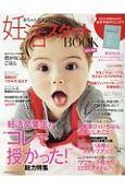 妊活スタートBOOK 2017夏秋 赤ちゃんが欲しいClinic