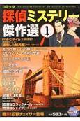 コミック・探偵ミステリー傑作選 颯爽!犯罪チェイサー登場 (1)