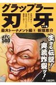 グラップラー刃牙 最大トーナメント編 (9)