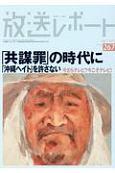 放送レポート July2017 「共謀罪」の時代に/「沖縄」ヘイトを許さない (267)