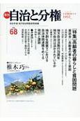 季刊 自治と分権 2017夏 特集:高齢者の暮らしと貧困問題 (68)