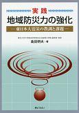 実践 地域防災力の強化 東日本大震災の教訓と課題