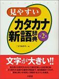 見やすいカタカナ新語辞典<第2版>