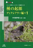 種の起源 ディクレアラー編 中村嘉幸ファイル1 ブリッジ世界チャンピオンへの最初の一歩(1)