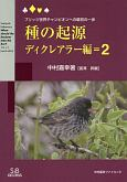 種の起源 ディクレアラー編 中村嘉幸ファイル2 ブリッジ世界チャンピオンへの最初の一歩(2)