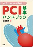 インターベンション医必携 PCI基本ハンドブック